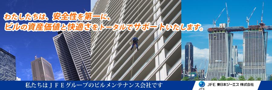 わたしたちは、安全性を第一に、ビルの資産価値と快適さをトータルでサポートいたします。