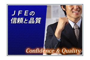 JFEの信頼と品質