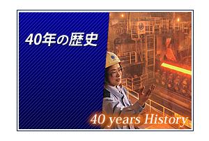40年の歴史